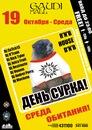 19 ОКТЯБРЯ - СРЕДА => GAUDI HALL => ДЕНЬ СУРКА