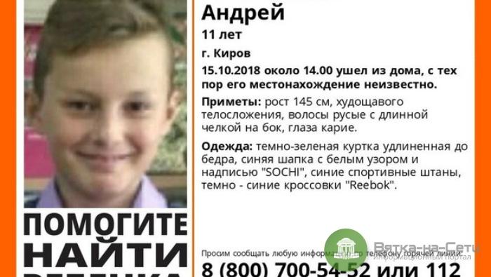 В Кирове разыскивают 11-летнего мальчика
