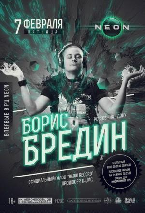 Борис Бредин