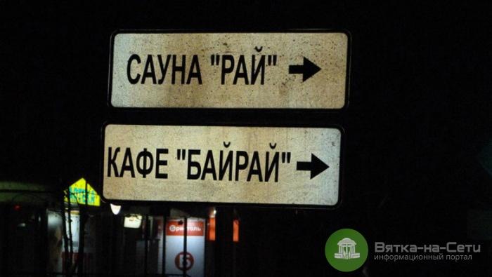В Кирове проверят законность рекламы в виде дорожных знаков