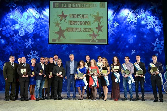 Игорь Васильев поздравил лучших спортсменов Кировской области