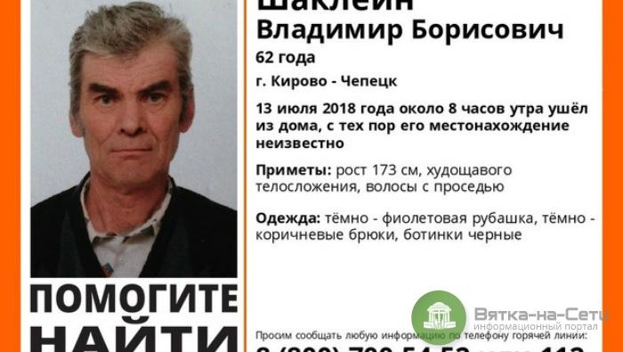 В Кирово-Чепецке разыскивают 62-летнего мужчину