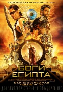 Боги Египта 3D