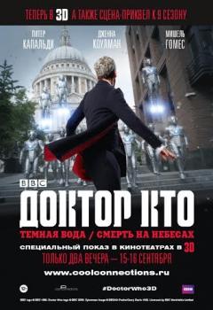 Доктор Кто 3D