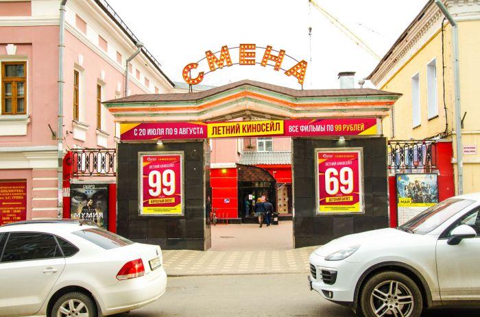 Ходи в кино всего за 99 рублей!