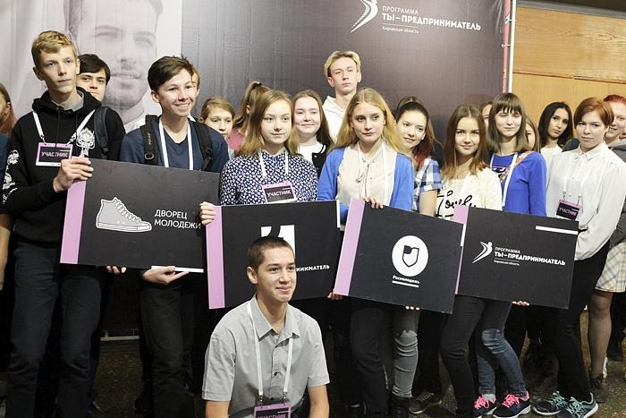 Кировских школьников научат основам предпринимательской деятельности