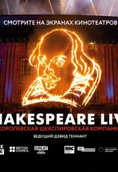 Шоу «Shakespeare Live!»