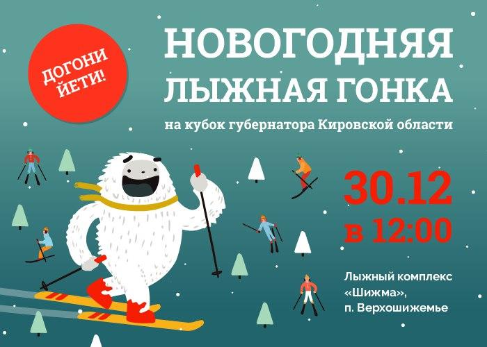 30 декабря состоится новогодняя лыжная гонка на кубок губернатора