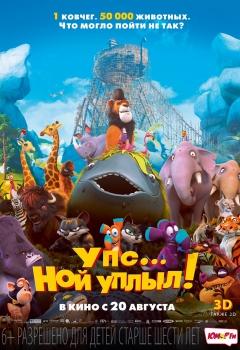 Упс… Ной уплыл! 3D