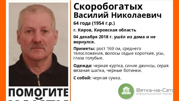 В Кирове разыскивают пропавшего 64-летнего мужчину