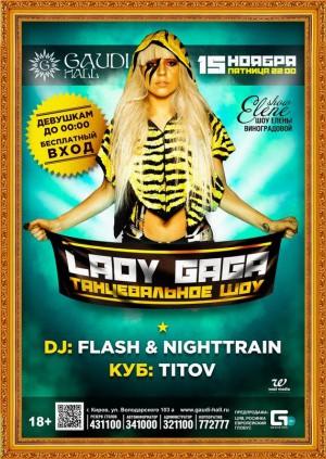 Танцевальное шоу: «LADY GAGA»