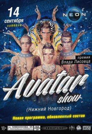 Avatar show (Нижний Новгород)