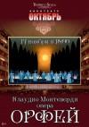 Опера «Орфей»
