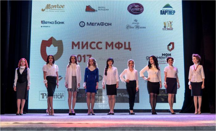 Титул Мисс МФЦ-2017 завоевала кировчанка Анна Лямина