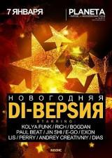 """7 января 2012   """"DI-ВЕРСИЯ"""""""