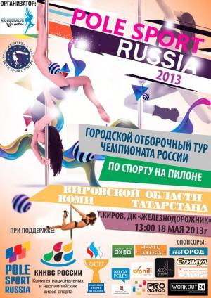 Pole Sport Russia