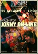 Концерт Jonny On-Line