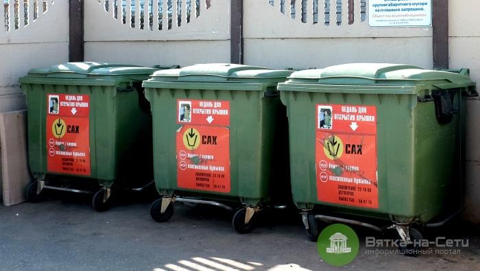 С 1 июля тариф на вывоз отходов в области вырастет