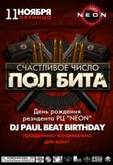 11.11.11 празднует свой День Рождения резидент РЦ Dj PAUL BEAT