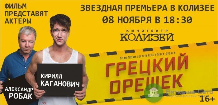 В Киров на премьеру фильма приедут звезды российского кино