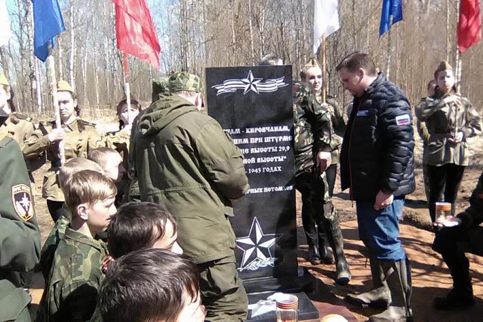 В Новгородской области открылась мемориальная плита воинам-кировчанам