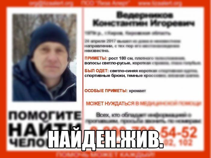 В Кирове пропал без вести мужчина
