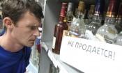 Сегодня в Кирове вступил в силу запрет на ночную торговлю алкоголем