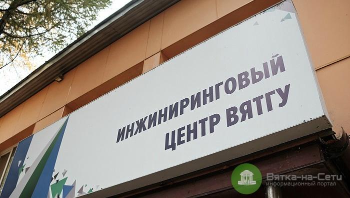 Инжиниринговый центр ВятГУ получил первую финансовую поддержку