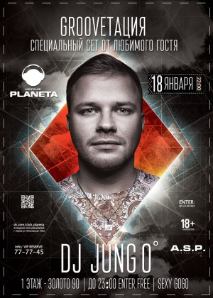 GROOVEТАЦИЯ DJ JUNGO