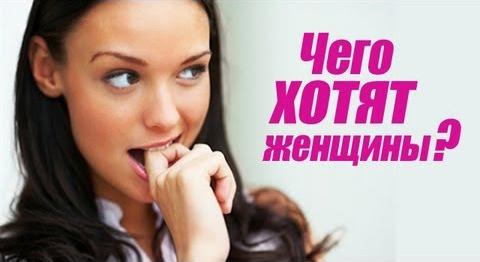 Чего хотят женщины в Кирове?