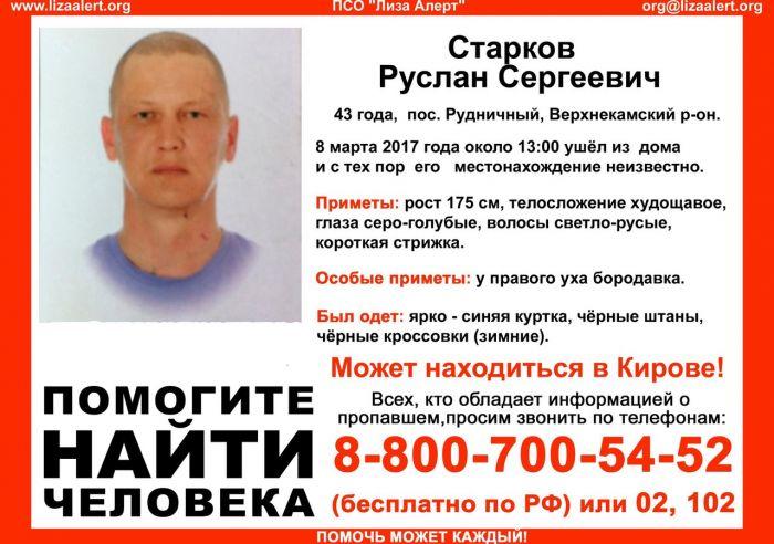 В Кировской области пропал мужчина