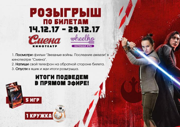 Где смотреть новый эпизод Звездных Войн в Кирове?