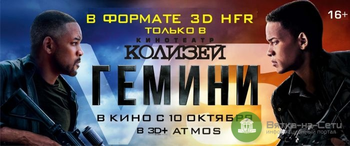 В Кирове прошла презентация нового формата кинопоказа: 3D+