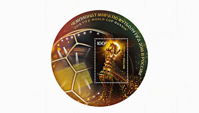 В России выпущена первая почтовая марка в честь Чемпионата мира по футболу FIFA 2018