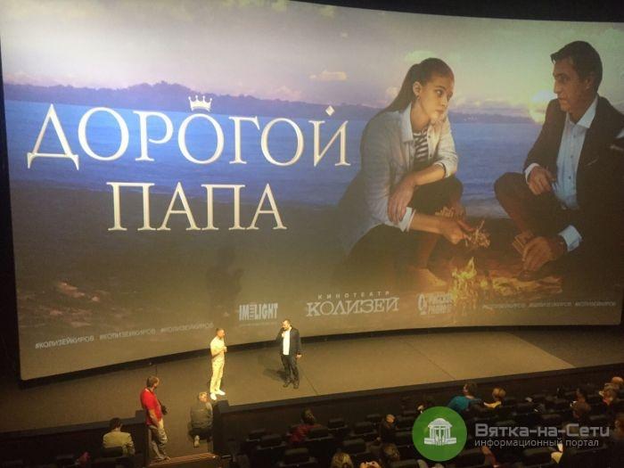 Михаил Расходников: «Киров для меня - родной город!»