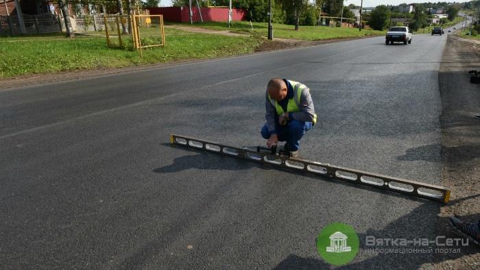 В Кирове после ремонта приняли пять улиц