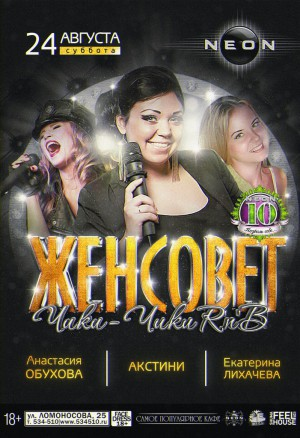 ЖЕНсовет