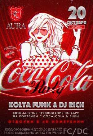 Coca Соla Party