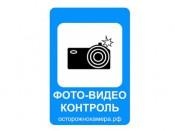 На заседании городской Думы было решено передать систему видео и фото фиксации в федеральную собственность
