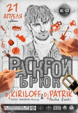 Dj KIRILOFF (Maximum, Moscow) и Dj PATRK (Pacha Sochi)