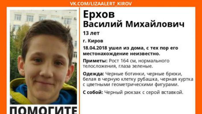В Кирове разыскивают пропавшего ребенка