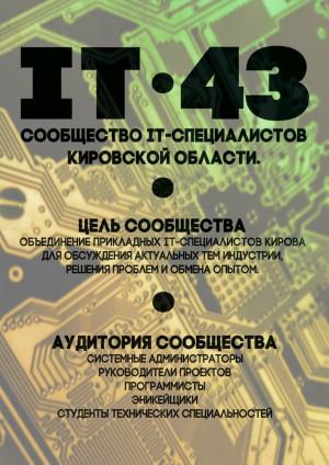 #IT43 (Сообщество IT-специалистов Кировской области)
