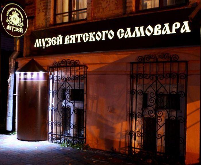 В Кирове открылся музей вятского самовара