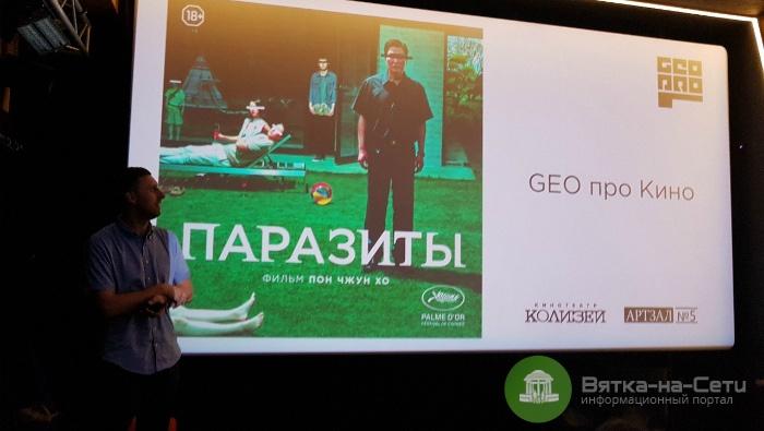 Кировчане увидят скандальный фильм Каннского кинофестиваля