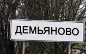 Главы Демьяново и Подосиновского района ушли в отставку