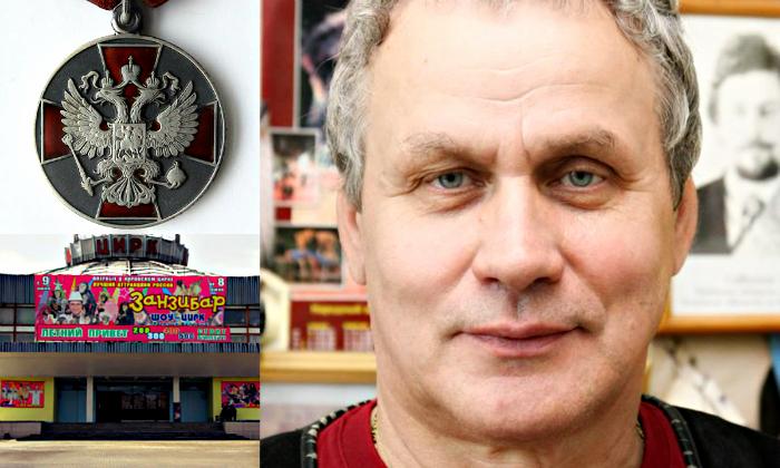Ветеринарный врач Кировского цирка награжден медалью ордена «За заслуги перед Отечеством» II степени