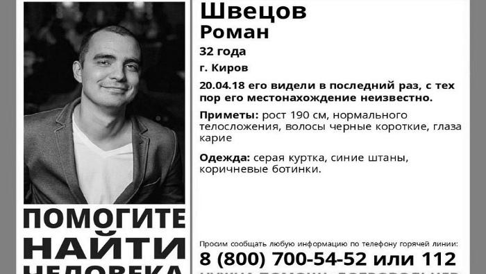 Гибель Романа Швецова