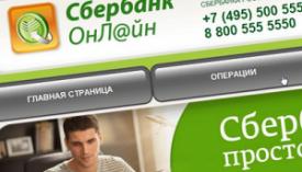 Более 70 тысяч кировчан пользуются «Сбербанк ОнЛ@йн»