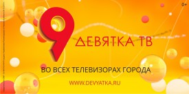 В Кирове появится новый региональный телеканал