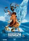 Ледниковый период-4: Континентальный дрейф 3D